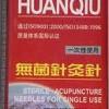 Jarum Akupuntur Huanqiu